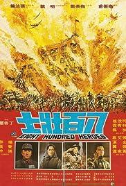 Ba bai zhuang shi Poster
