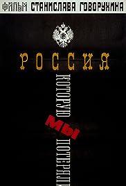 Rossiya, kotoruyu my poteryali Poster