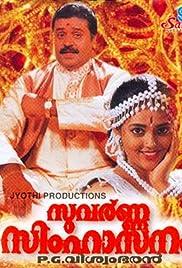 Suvarna Simhaasanam Poster