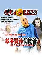 Xiao zi xian sun ci hou zhe (1993) Poster