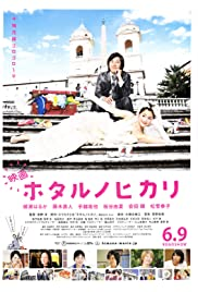Nonton Film Hotaru the Movie: It's Only a Little Light in My Life (2012)