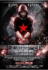 Watch Movie Lee's Adventure (2011)