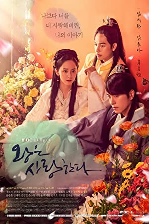 The King Loves (2017)