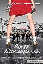 Image of Voyna Printsessy