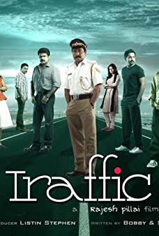 Траффик (2011)