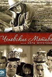 Chekhovskie motivy Poster