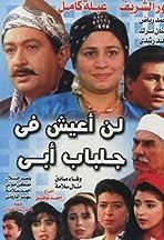 Ln A3esh Fe Gelbab Aby