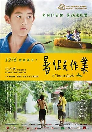 Shu jia zuo ye (2013)
