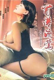 Sang gong lau yin Poster