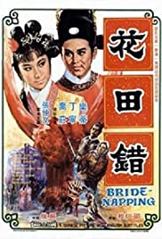 Hua tian cuo Poster
