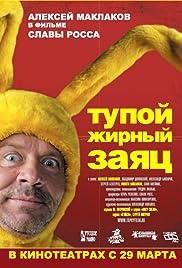 Tupoy zhirnyy zayats Poster