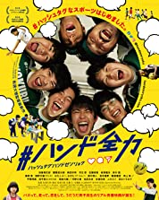 #HandballStrive (2020) poster