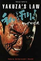 Image of Yakuza keibatsu-shi: Rinchi - shikei!