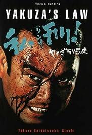 Yakuza keibatsu-shi: Rinchi - shikei! Poster