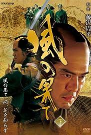 Hatashijô Poster