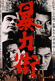 Bôryoku gai(1974) Poster - Movie Forum, Cast, Reviews