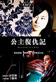 Gung ju fuk sau gei(2004) Poster - Movie Forum, Cast, Reviews