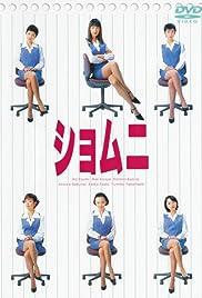 Go kainin da ga chichioya fumei Poster