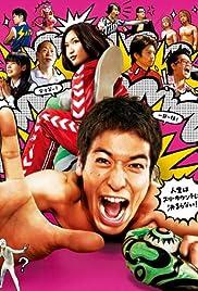 Gachi bôi Poster
