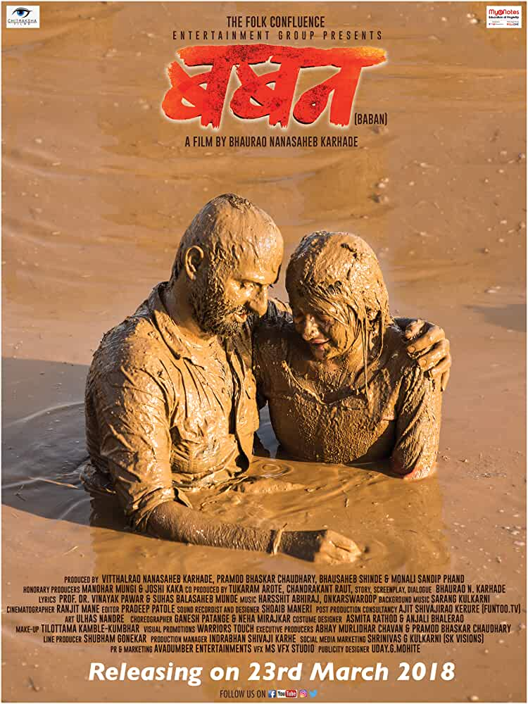 Baban Marathi Movie (2018)