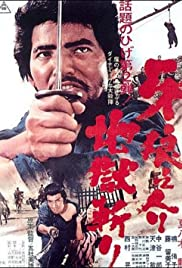 Samurai Wolf II Poster