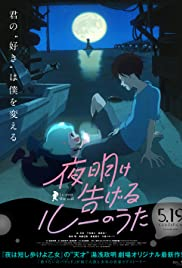 Yoake tsugeru Rû no uta Poster