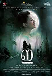 E: The Movie (Hindi)