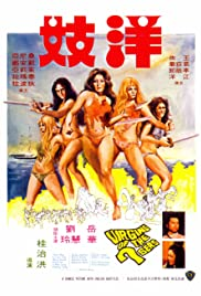 The Bod Squad (1974) Poster - Movie Forum, Cast, Reviews