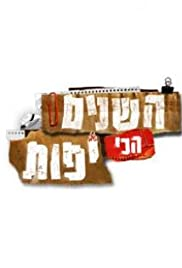 Hashanim Hachi Yafot Poster