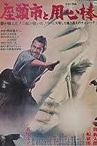 Image of Zatoichi Meets Yojimbo