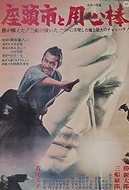Zatoichi Meets Yojimbo Poster