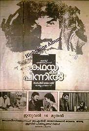 Kathakku Pinnil Poster