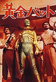 Ôgon batto(1966) Poster - Movie Forum, Cast, Reviews