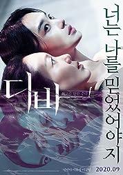 Diva (2020) poster