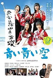 Aoi aoi sora Poster