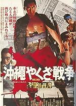 Okinawa Yakuza sensxF4(1970)