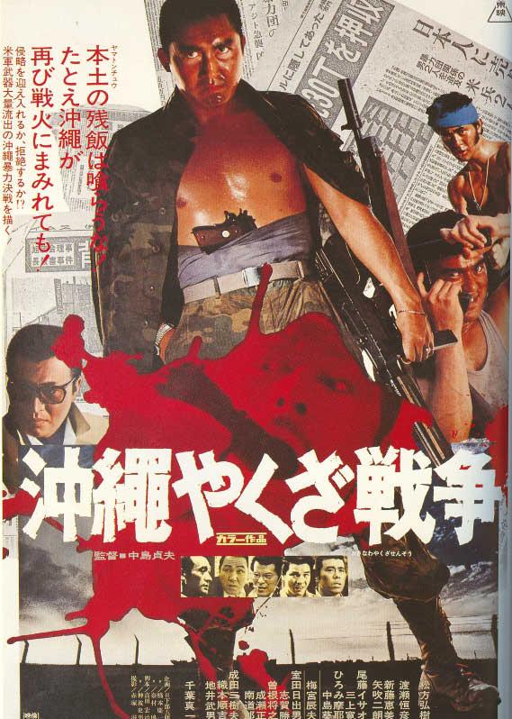 Speak about Yakuza Movies. MV5BNWJjMWExMTktNGNkZC00NDY4LThlNzktOThjNWVjZjVjNzNmXkEyXkFqcGdeQXVyNzc5MjA3OA@@._V1_