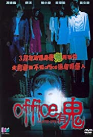 Office you gui (2002) Poster - Movie Forum, Cast, Reviews