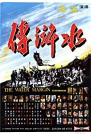 The Water Margin Poster