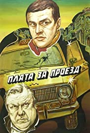 Plata za proyezd Poster