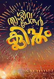 Thrissivaperoor Kliptham Telugu Full Movie