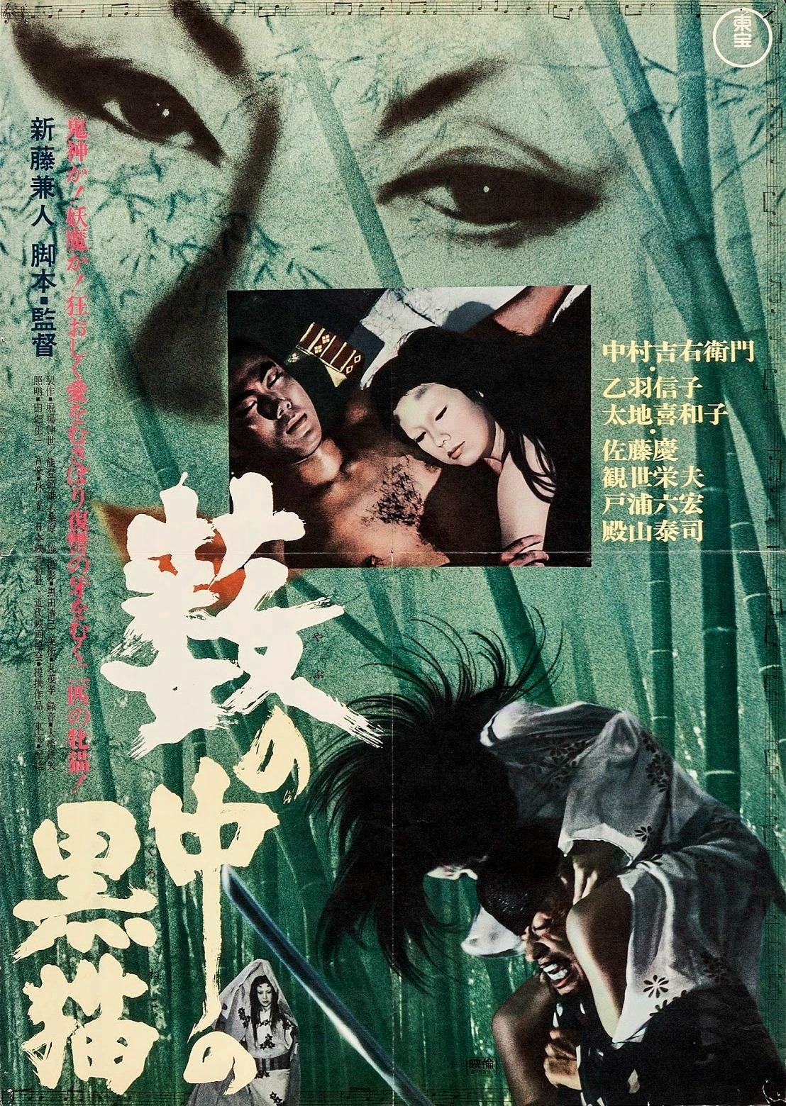Image Yabu no naka no kuroneko Watch Full Movie Free Online