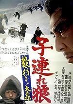 Kozure xD4kami Jigoku e ikuzo DaigorxF4(1974)