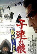 Kozure Ôkami: Jigoku e ikuzo! Daigorô