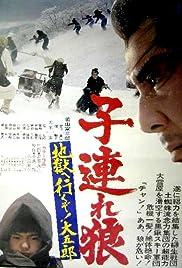 Kozure Ôkami: Jigoku e ikuzo! Daigorô(1974) Poster - Movie Forum, Cast, Reviews