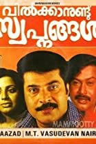 Vilkkanundu Swapnangal (1980) Poster