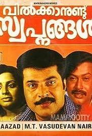 Vilkkanundu Swapnangal Poster