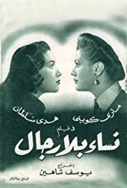 Nissae bila regal Poster