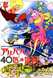 Ari-Baba to yonjuppiki no tozoku Poster