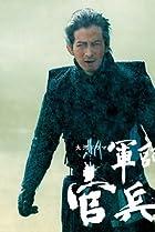 Image of Gunshi Kanbee